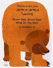 Brown Bear, Brown Bear, What Do You See? (Albanian - English)
