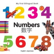 My First Bilingual Book - Numbers (Japanese - English)