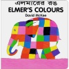 Elmer's Colours (Bengali-English)
