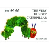 The Very Hungry Caterpillar (Punjabi - English)