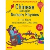Chinese And English Nursery Rhymes (With CD)