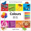 My First Bilingual Book - Colours (Chinese & English)