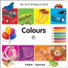 My First Bilingual Book - Colours (Japanese & English)