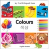 My First Bilingual Book - Colours (Korean & English)