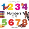 My First Bilingual Book - Numbers (Korean - English)