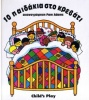 There were Ten in the Bed (Greek Language Edition)