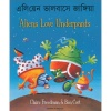 Aliens Love Underpants - Bengali & English