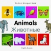 My First Bilingual Book - Animals (Russian - English)