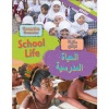 Comparing Countries: School Life (English & Arabic)