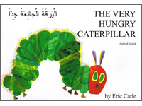 The Very Hungry Caterpillar in Arabic