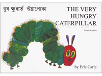 The Very Hungry Caterpillar in Bengali