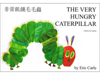 The Very Hungry Caterpillar in Chinese