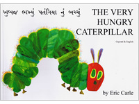 The Very Hungry Caterpillar in Gujarati