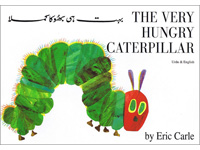 The Very Hungry Caterpillar in Urdu