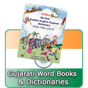 Gujarati Word Books and Dictionaries