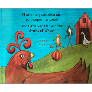 The Little Red Hen & The Grains of Wheat - Greek & English