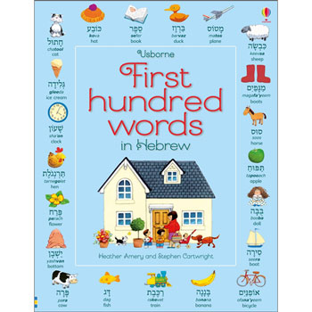 Usborne First Hundred Words in Hebrew