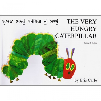 The Very Hungry Caterpillar (Gujarati - English)