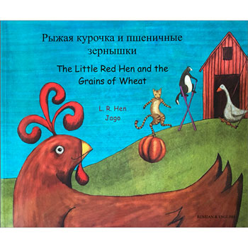 The Little Red Hen & The Grains of Wheat - Russian & English