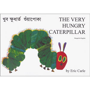The Very Hungry Caterpillar (Bengali - English)