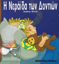 Tooth Fairy (Greek Language Edition)