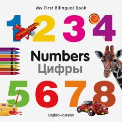 My First Bilingual Book - Numbers (Russian - English)
