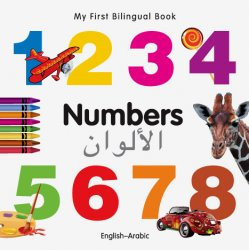 My First Bilingual Book - Numbers (Arabic - English)