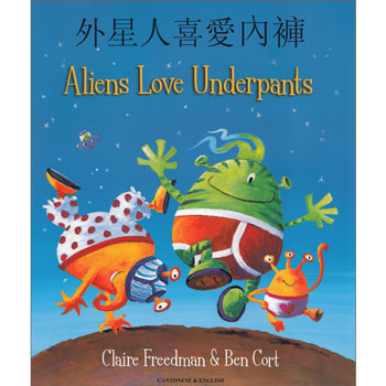 Aliens Love Underpants - Chinese Cantonese & English