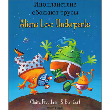 Aliens Love Underpants - Russian & English