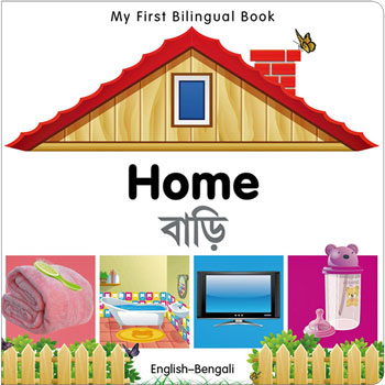 My First Bilingual Book: Home (Bengali - English)