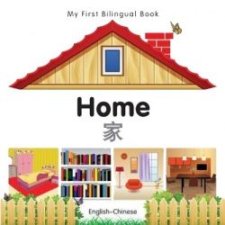 My First Bilingual Book - Home (Chinese - English)