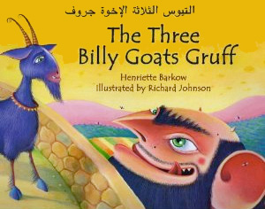 The Three Billy Goats Gruff (Arabic - English)