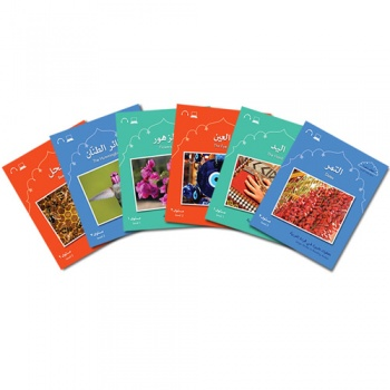 Arabic Small Wonders Readers - Complete Set of 6