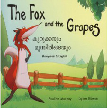 The Fox and the Grapes (Malayalam - English)