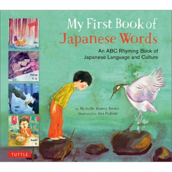 My First Book of Japanese Words - An ABC Rhyming Book