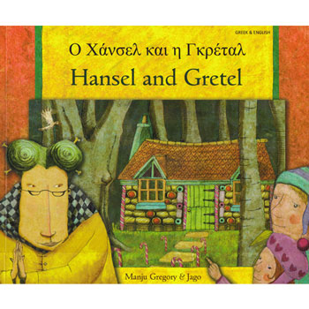 Hansel & Gretel - German & English