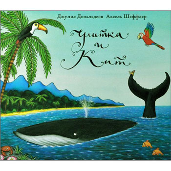 Улитка и Кит / Ulitka i Kit (The Snail & The Whale in Russian)