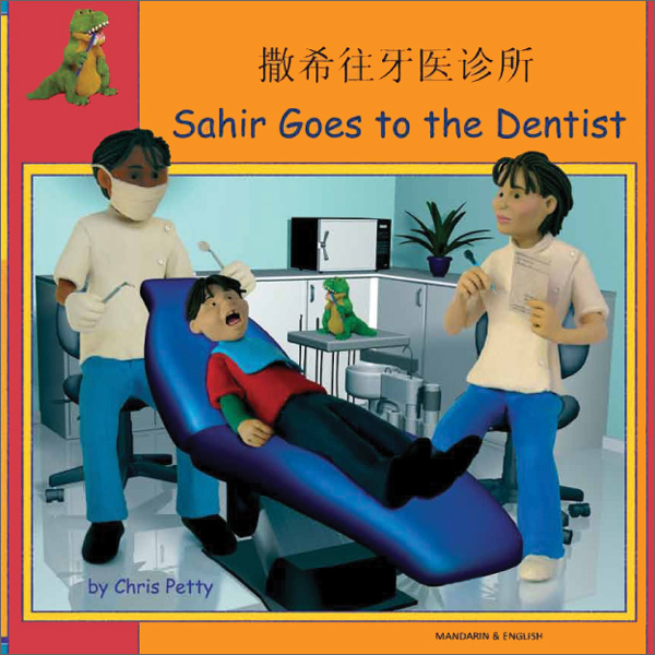 Sahir Goes to the Dentist - Mandarin & English