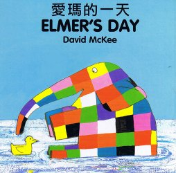 Elmer's Day (Chinese-English)