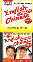 English-Mandarin Chinese Bilingual Songs - Vol. 1 (with CD)