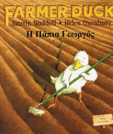 Farmer Duck (Greek - English)