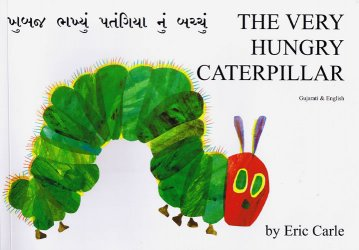 The Very Hungry Caterpillar: Somali & English