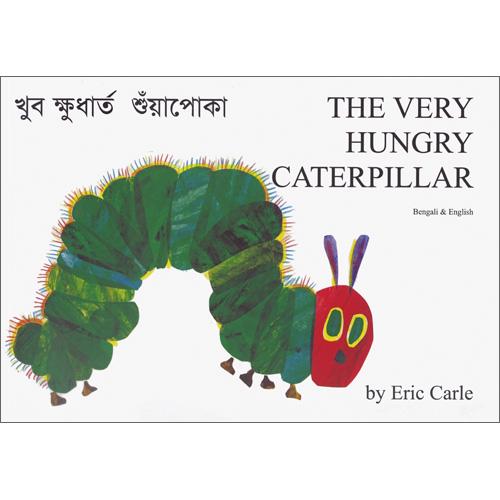 The Very Hungry Caterpillar (Bengali - English)