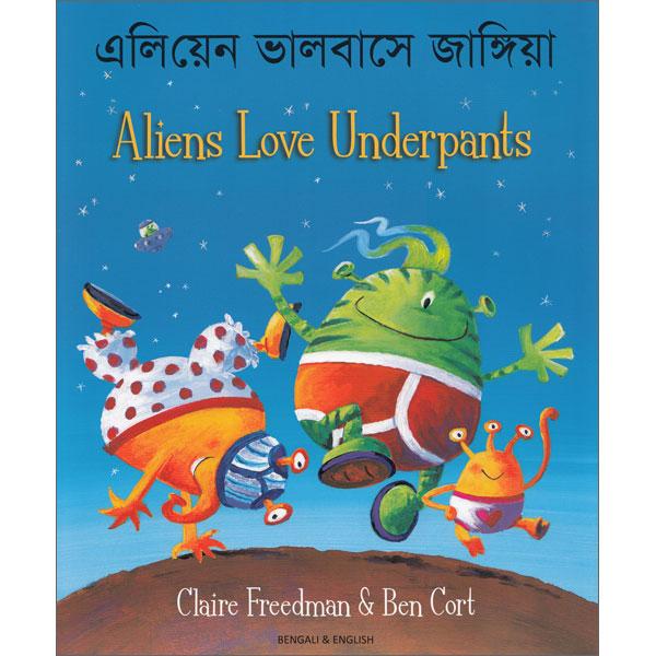 Aliens Love Underpants - Bengali & English