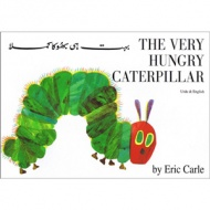 The Very Hungry Caterpillar (Urdu - English)