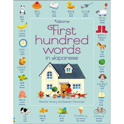Usborne First Hundred Words in Japanese