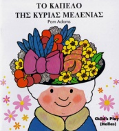 Mrs Honey's Hat (Greek Language Edition)