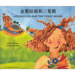 Goldilocks & The Three Bears - Chinese Cantonese & English