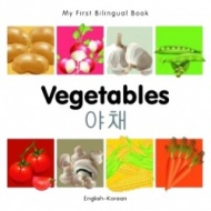 My First Bilingual Book - Vegetables (Korean - English)