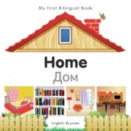 My First Bilingual Book - Home (Russian - English)